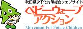 秋田県 脱少子化モデル企業(ベビーウェーブ会長表彰)
