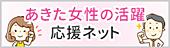 秋田県 男女イキイキ職場宣言事業所