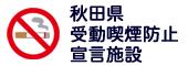 秋田県 受動喫煙防止宣言施設