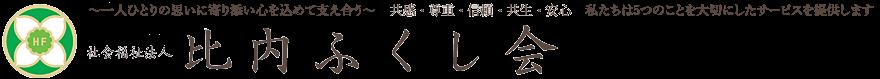社会福祉法人 比内ふくし会(扇寿苑)